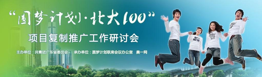 """""""圆梦计划-北大100""""项目复制推广工作研讨会在广州"""